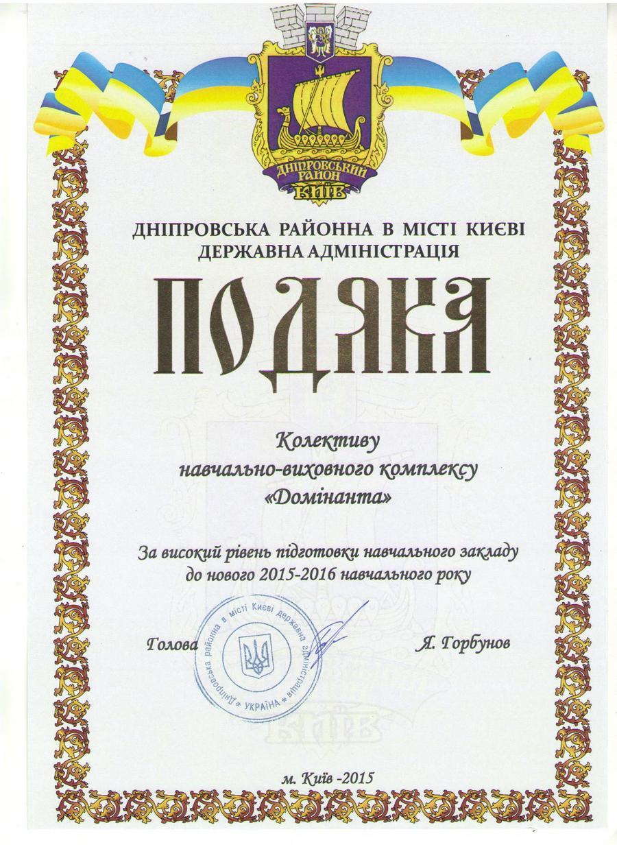 фото_podyaka 001