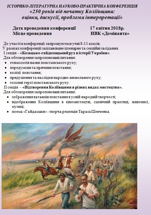 оголошення_конференція